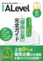 東京商工リサーチ発行の優良企業情報誌「ALevel 2021年 関西版」に掲載されました