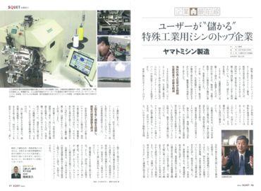 三菱UFJリサーチ&コンサルティング発行の『三菱UFJビジネススクエア・SQUET』に 掲載されました