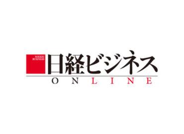 日経ビジネス電子版に弊社の記事が掲載されました